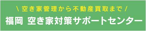 空き家管理から不動産買い取りまで「福岡 空き家対策サポートセンター」